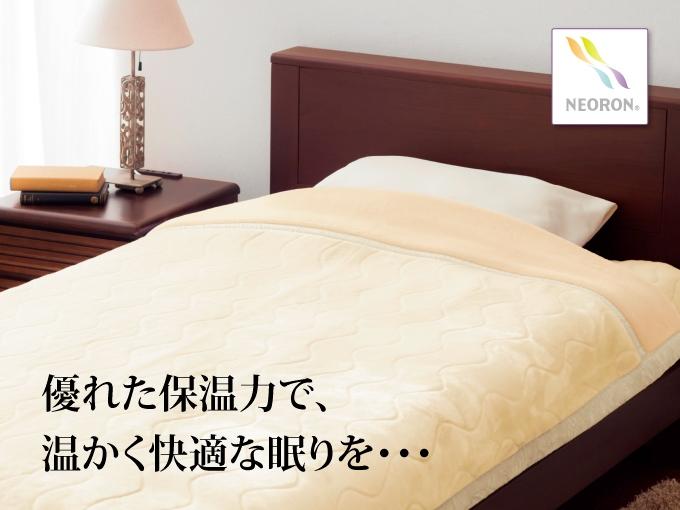 ネオロン毛布