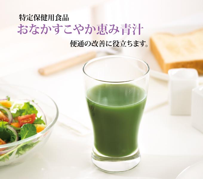特保 青汁 難消化性デキストリン配合