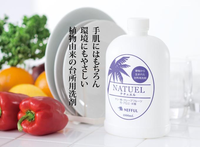ナチュエル(植物由来の台所用洗剤)