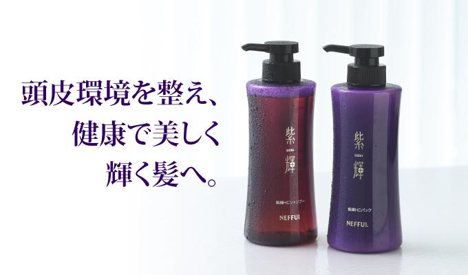 紫輝シャンプー・パック エイジングケア