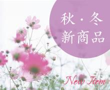 秋・冬新商品タイトル
